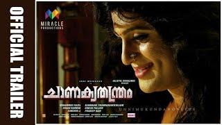 Download Chanakya Thanthram Movie Official Trailer | Unni Mukundan | Kannan Thamarakkulam Video
