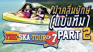 Download The Ska Tour Ep.7 ฝ่าคลื่นยักษ์ (แบ่งทีม) (Part 2/6) Video