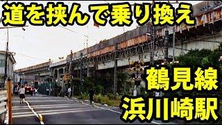 Download 無人のターミナル駅 浜川崎の乗り換えは特殊【201806鶴見線12】 Video
