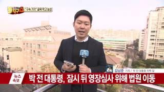 """Download """"영장기각""""…지지자들 자택 앞에서 농성 Video"""