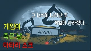 Download [와빌의 그재무지] 게임이 죽은 날...'아타리 쇼크' Video
