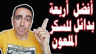 Download افضل و احسن 4 بدائل للسكر الملعون!! الحل المثالي !!!! Video