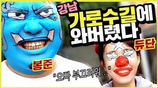 Download 원피스징베×광대버기 분장하고 강남 가로수길 갔더니 사람들 반응이ㅋㅋㅋㅋㅋㅋ Video