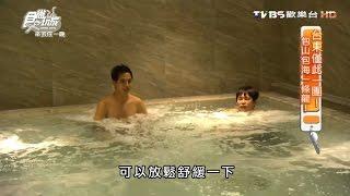Download 【台東】台東桂田喜來登酒店 最佳首選酒店 食尚玩家 20160718 Video