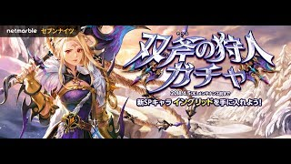 Seven Knights Sebastian and Costume (Japanese ios/android