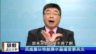 Download 邱毅談天下事 第48集 民進黨以特赦陳水扁逼宮蔡英文 Video