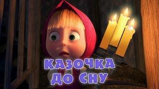 Download Маша та Ведмідь: Казочка до сну (39 серiя) Masha and the Bear Video