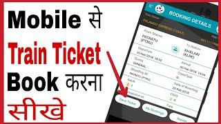 Download Mobile se railway ticket kaise book kare | how to book train tickets online in app in hindi Video