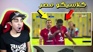 Download ردة فعل خليجي على مباراة الاهلي والزمالك في الدوري المصري 2-0 !! 🔥 Video