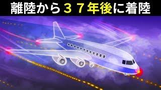 Download 失踪から37年後に着陸した飛行機 Video