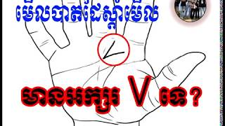 Download មើលបាតដៃស្ដាំអ្នកមានអក្សរ V ដែរឬទេ -Is your right hand has letter V Video