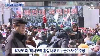 "Download ""이정미 죽인다"" 협박 예고…20대 자수 Video"