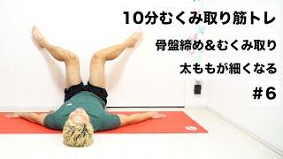 Download 【10分】骨盤締め&骨盤むくみ取りストレッチ!(むくみ取り筋トレDAY6:高稲達弥) Video