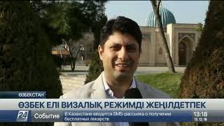 Download Өзбекстан бірнеше мемлекетпен визасыз режим ендіруді қарастырып жатыр Video