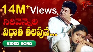 Download Sirivennela Songs - Vidhata Talapuna - K.Viswanath - TeluguOne Video