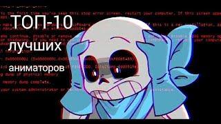 Download ТОП-10 лучших аниматоров Video