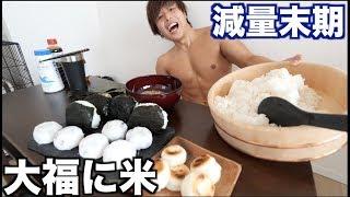 Download 3日間何も食わずに一気に大福をおかずに白米おにぎりをどれぐらい食えるのか?【米で5000kcal】 Video