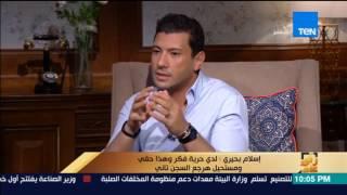 Download رأي عام | لقاء خاص مع إسلام بحيري - الحوار الكامل Video