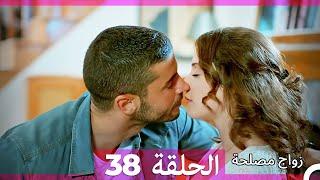 Download Zawaj Maslaha - الحلقة 38 زواج مصلحة Video