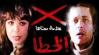 Download x علامة معناها الخطا - X Alama Maanaha El Khataa Video