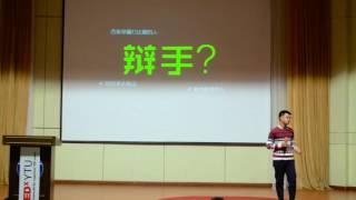 Download Cong LI's Talk | Cong LI | TEDxYTU Video