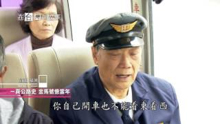 Download 【蘇澳】海洋奇跡蘇澳灣 在台灣的故事 20170516 Video
