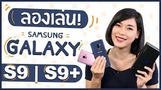 Download แกะกล่องลองเล่นฟีเจอร์ว้าวใน Galaxy S9 และ S9+ Video