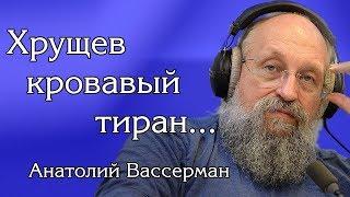 Download Анатолий Вассерман - Хpyщeв кpoвaвый тиpaн... (archive) Video