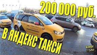 Download 200 ТЫС.РУБ. в ЯНДЕКС.ТАКСИ в месяц! #597 Video