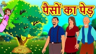 खूनी झील   Hindi Cartoon   Panchatantra Moral Stories