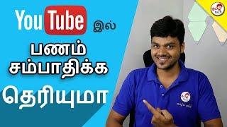 Download How to Make Money on YouTube : யூடியூப் எப்படி பணம் சம்பாதிப்பது   Tamil Tech Video
