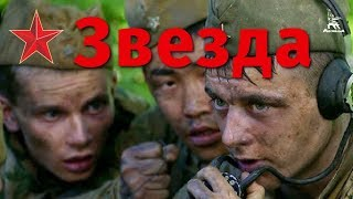 Download Звезда Video