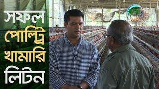 Download সফল পোল্ট্রি খামারি লিটন | কৃষি দিবানিশি | Shykh Seraj | Poultry | Video