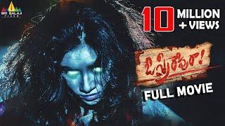 Download O Sthree Repu Raa Telugu Full Movie | Ashish Gandhi, Diksha Panth | Sri Balaji Video Video
