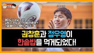 Download 권창훈, SC 프라이부르크 이적! 정우영과 한팀! | 축구지상주의 Video