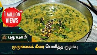 Download முருங்கைகீரை பொரித்த குழம்பு | அறிவோம் ஆரோக்கியம் | 19/09/2017 | PuthuyugamTV Video