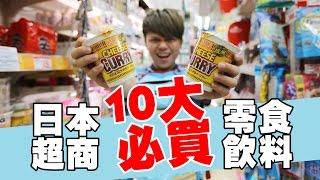Download 日本超商10大必買零食飲料!(蔡阿嘎真心推薦) Video
