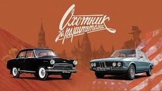 Download «Волги» КГБ против ЦРУ— секретные машины спецслужб (KGB vsCIA)| Охотник зараритетами| 5серия Video