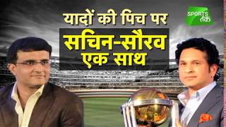 Download RARE EXCLUSIVE: Sachin and Ganguly Recount Memories of Their Playing Days - World Cup Special Video