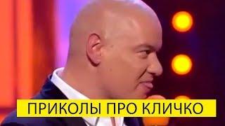 Download Выпуск Вечернего Квартала в котором все приколы про Кличко - этот подбора порвала!!! Video