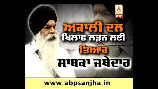 Download Jatheydar Ranjit singh announced new 'panthak Akali lehar' party to fight for SGPC Video