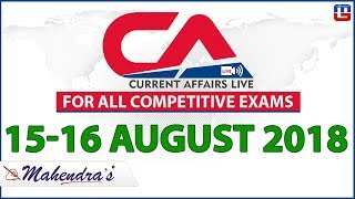 Download 15 -16 August   Current Affairs 2018 at 7 am   UPSC, Railway, Bank,SSC,CLAT, CAT, State Exam Video