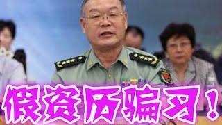 "Download 賈廷安出大事了、習王圍剿江澤民再勝一局、""金融反腐""十九大變天、 Video"