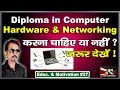 Download Computer Hardware and Networking Course Full Details in Hindi (क्या स्कोप है इस कोर्स के) #27 Video