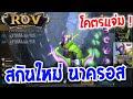 Download โคตรแจ่ม !! RoV สกินใหม่ Nakroth นาครอส ที่เซิร์ฟ ไต้หวัน!! Video