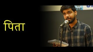 Download Father Poem in Hindi at CGC| Emotional Poem on Papa in Hindi- Heart Touching Hindi Poem Video