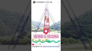 Download 미시령힐링가도 - 인스타 각 나오는 강원도 여행지 Video