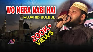Download Wo mera Nabi Hai by Mujahid Bulbul New 2016 Video