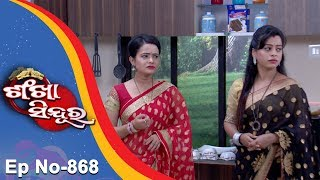 Download Sankha Sindura Ep 868 - 31st October 2017 Video