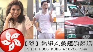 Download 【堅】香港人會講的說話 | SHIT HONG KONG PEOPLE SAY Video